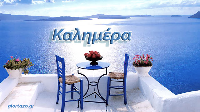 Read more about the article Καλημέρα ….giortazo.gr