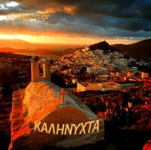 Καληνύχτα  ….giortazo.gr