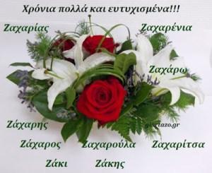 💚🌞💙🌷💙🌷Χρόνια Πολλά Ζαχαρίας, Ζάχαρης, Ζάχαρος, Ζάκι, Ζάκης, Ζαχαρένια, Ζαχάρω, Ζαχαρούλα, Ζαχαρίτσα…….giortazo.gr