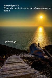 Καληνύχτα !!! Η ηρεμία του δειλινού να συνοδεύσει τη νύχτα σας!!! Καλό βράδυ φίλοι μου!!!💋🌺🌸🌜☄️giortazo.gr