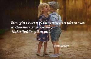 Ευτυχία είναι η γλυκύτητα στα μάτια των ανθρώπων που αγαπάς! Καλό βράδυ φίλοι μου.