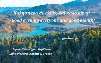 Καλησπέρα σε όλους και καλό μήνα!..Good evening everyone and good month!….giortazo.gr