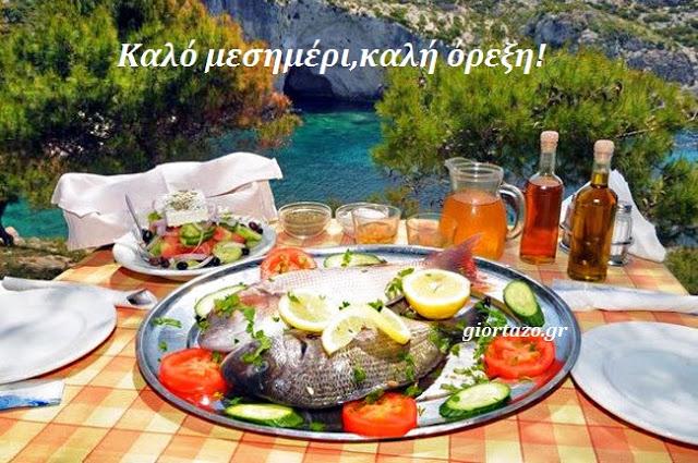 Read more about the article Καλό μεσημέρι,καλή όρεξη!🇬🇷🍻🌊⛵️