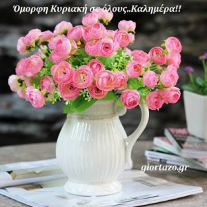 Read more about the article 😍🌺🤗🌹Όμορφη Κυριακή σε όλους..Καλημέρα!!..giortazo.gr