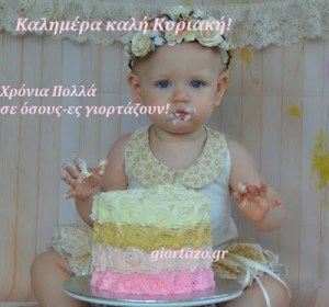 😍🌺🤗🌹Καλημέρα καλή Κυριακή. Χρόνια πολλά σε όσους-ες γιορτάζουν…….giortazo.gr