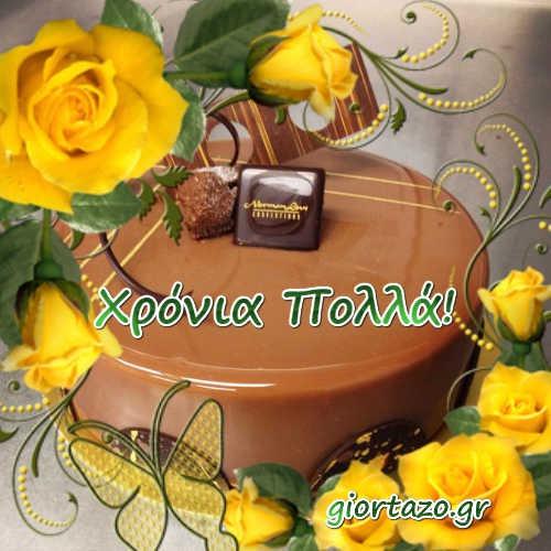 Τούρτες Χρόνια πολλά.......giortazo.gr