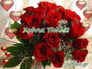 Read more about the article Δευτέρα 23 Οκτωβρίου 2017 🌹🌹🌹🌹Σήμερα γιορτάζουν οι:  Ιάκωβος,Ιακωβίνα,Ζακελίνα