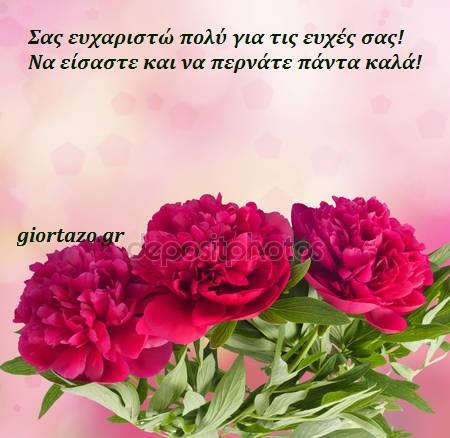 💝🌹💝🌹Ευχαριστώ πολύ όλους για τις ευχές σας!……giortazo.gr