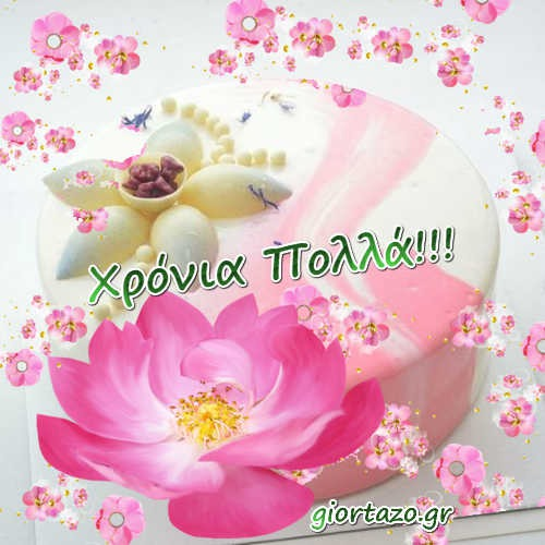 Τούρτες και λουλούδια για Χρόνια Πολλά!!!!!!....giortazo.gr
