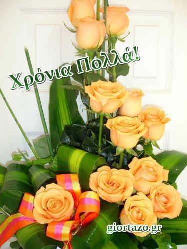 Ευχετήριες κάρτες με λουλούδια(Χρόνια Πολλά).......giortazo.gr
