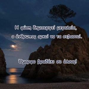 Καλό βράδυ! Η φύση δημιουργεί μεγαλεία, ο άνθρωπος αρκεί να τα σεβαστεί…giortazo.gr