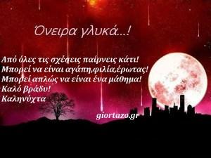 💙Από όλες τις σχέσεις παίρνεις κάτι!🌼 Μπορεί να είναι αγάπη,φιλία,έρωτας!🌸 Μπορεί απλώς να είναι ένα μάθημα!☘️ Καλό βράδυ!🌙☄️ Καληνύχτα💙