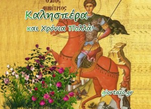 Καήσπέρα και Χρόνια Πολλά!…..giortazo.gr