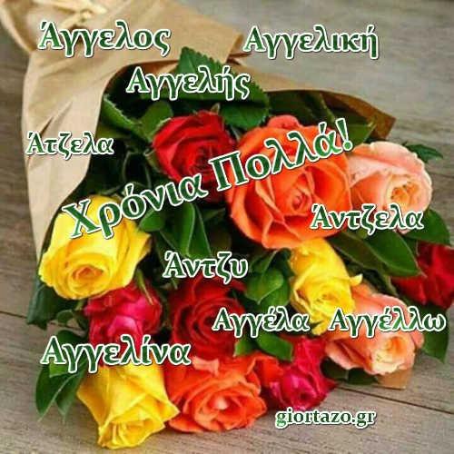 🌹🌹🌹Χρόνια Πολλά Άγγελος, Αγγελής, Αγγελική, Άντζελα, Άτζελα, Άντζυ, Αγγέλα, Αγγέλλω, Αγγελίνα…..giortazo.gr