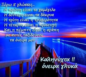 Καληνύχτα  Εικόνες Με Λόγια …giortazo.gr