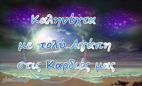 ΕΙΚΟΝΕΣ ΚΑΛΗΝΥΧΤΑ ΜΕ ΛΟΓΙΑ Καληνύχτα ...giortazo.gr