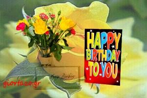 Κάρτες Happy Birthday  …giortazo.gr