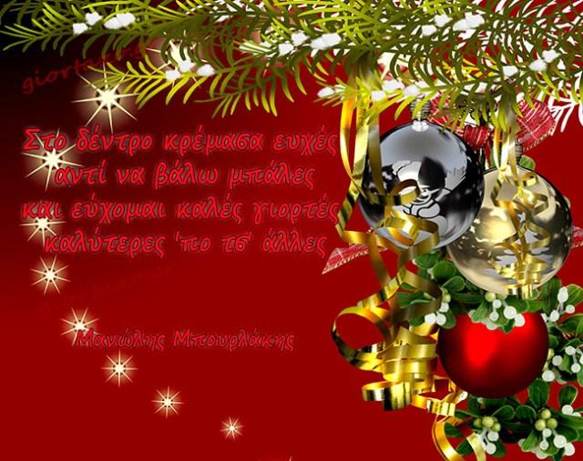 Κάρτες με Μαντινάδες Χριστουγέννων giortazo Κάρτες Ευχές για τα Χριστούγεννα