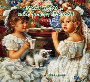 Καλημερα και καλή εβδομάδα με δύναμη και αγάπη !!!!……..giortazo.gr