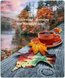 Τελευταια Δευτέρα του Νοεμβρη μας! Καλημέρα και καλή βδομάδα!