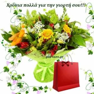 💝🌹💝🌹Χρόνια πολλά για την γιορτή σου….giortazo.gr
