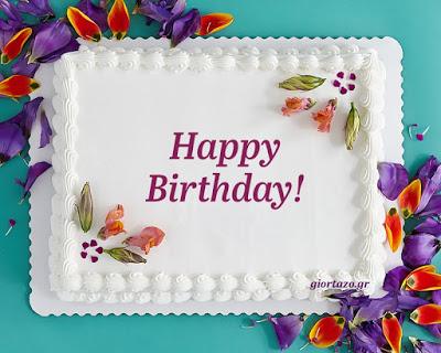 Κάρτες happy birthday giortazo τούρτες γενεθλίων