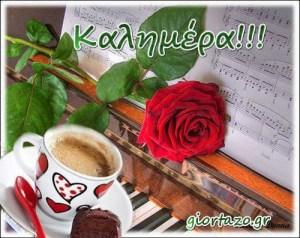 🌸🌸🌸 Καλημέρα Γλυκές Όμορφες Καλημέρες