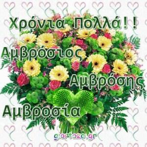 Read more about the article 07 Δεκεμβρίου 🌹🌹🌹Σήμερα γιορτάζουν : Αμβρόσιος, Αμβρόσης, Αμβροσία