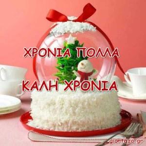 Χρόνια Πολλά Καλή Χρονιά  …giortazo.gr