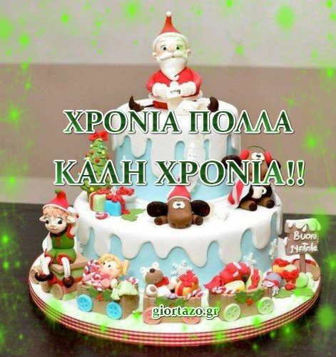 Χρόνια Πολλά Καλή Χρονιά