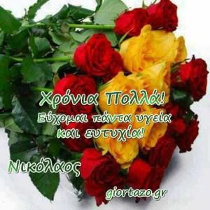 Read more about the article 6 Δεκεμβρίου 🌹🌹🌹Σήμερα γιορτάζουν Νικόλαος, Νικόλας, Νίκος, Νικολός, Νικολής, Νικολάκης, Νικολέττα, Νικολούδα, Νικολίτσα, Νικολίνα, Νικολέτα, Νικόλ:….giortazo.gr