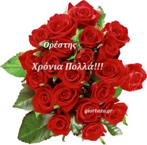 🌹🌹🌹Χρόνια Πολλά Ορέστης, Ορεστιάς, Ορεστία, Ορεστιάδα……giortazo.gr