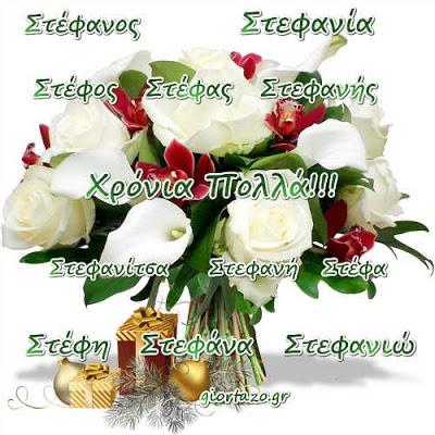 Χρόνια Πολλά  Στέφανος, Στέφος, Στέφας, Στεφανής, Στεφανία, Στέφη, Στεφάνα, Στεφανιώ, Στεφανίτσα, Στεφανή, Στέφα