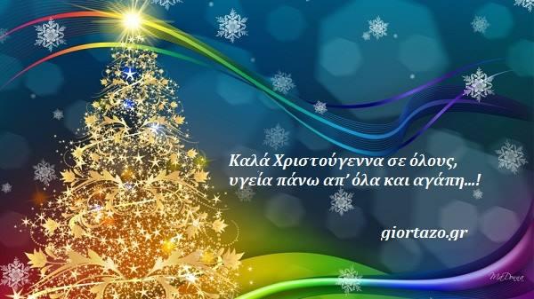 Ευχές Χριστουγέννων και Πρωτοχρονιάς giortazo εικόνες Χριστούγεννα με λόγια