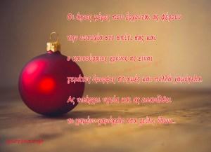 Ευχές Χριστουγέννων και Πρωτοχρονιάς  …giortazo.gr