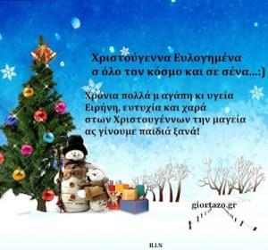 Κάρτες με Ευχές Χριστουγεννιάτικες  …giortazo.gr