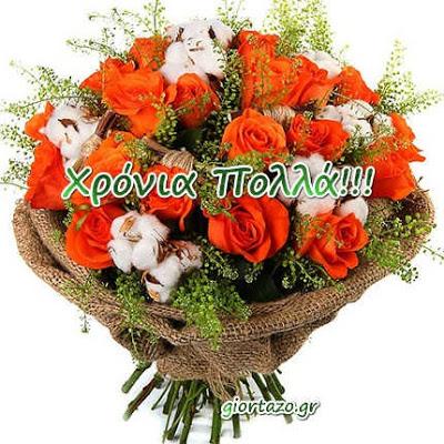 27 Δεκεμβρίου🌹🌹🌹Σήμερα γιορτάζουν οι: Μαυρίκιος,Μαυρίκης,Μωρίς,Μαυρικία,Μαυρίκα,Στέφανος,Στέφος,Στέφας,Στεφανής,Στεφανία,Στέφη,Στεφάνα,Στεφανιώ,Στεφανίτσα,Στεφανή,Στέφα