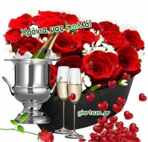 Ευχές Αγάπης  …giortazo.gr