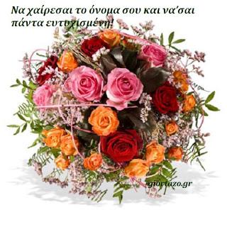 καλαθι με λουλουδια χρονια πολλα