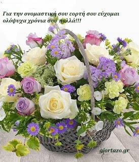 χρονια πολλα λουλουδια