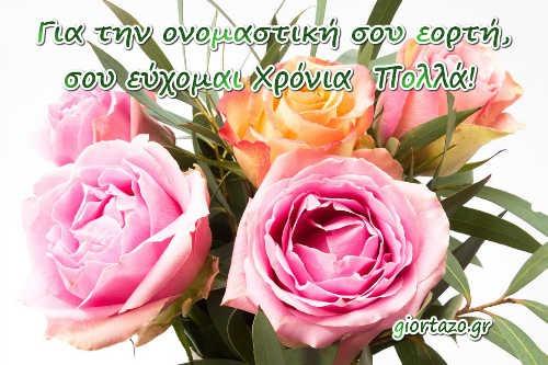 Ευχές Με Λουλούδια