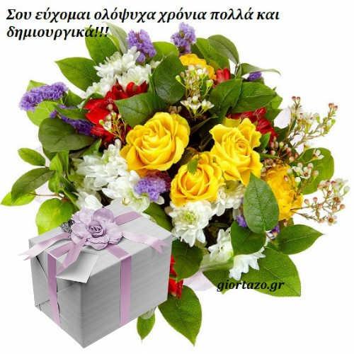 Λουλούδια Δώρο Ευχές