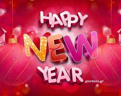 Read more about the article 🎄🎁🎄🎁Ηappy Νew Year……giortazo.gr