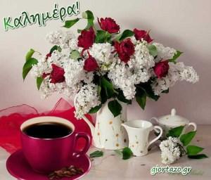 Εικόνες καλημέρας……giortazo.gr