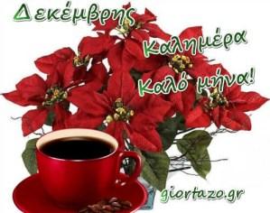 Δεκέμβριος: Kαλημέρα και καλή μήνα σε όλο τον κόσμο!  giortazo.gr