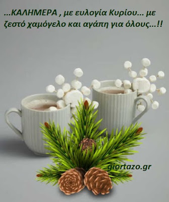 Read more about the article 🎄🎄…ΚΑΛΗΜΕΡΑ , με ευλογία Κυρίου..με ζεστό χαμόγελο και αγάπη για όλους…!!