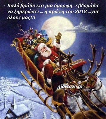 Read more about the article Καλό βράδυ και μια όμορφη εβδομάδα να ξημερώσει για όλους μας!!!