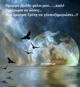 Όμορφο βράδυ φίλοι μου…🌹 …καλό ξημέρωμα σε όλους…‼️ Μια όμορφη Τρίτη να γλυκοξημερώσει…!!🌹🎅🎄