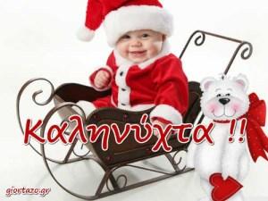 Read more about the article Τα μωρά των Χριστουγέννων είναι γεγονός