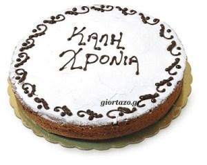 Βασιλόπιτα: Πώς ξεκίνησε το έθιμο με την πίτα-σύμβολο της Πρωτοχρονιάς